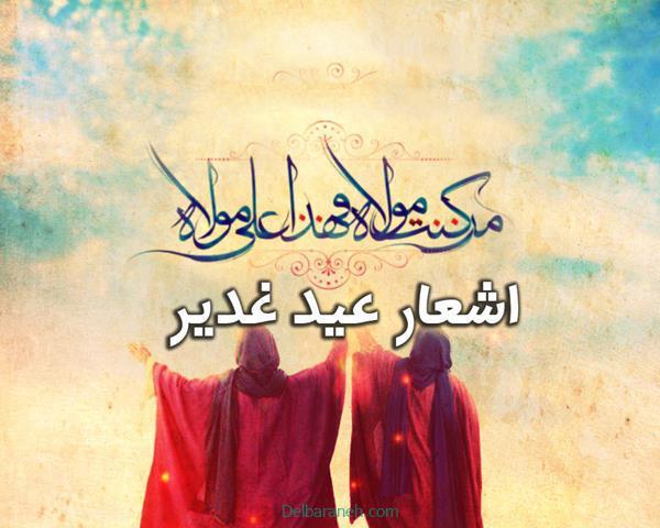 اشعار عید غدیر | 50 شعر ویژه عید غدیر خم کوتاه و طولانی (از شعرای آیینی)