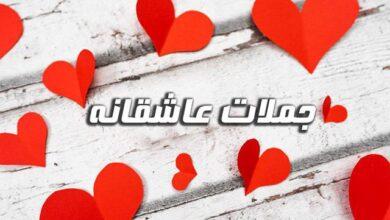 جملات عاشقانه   110 جمله عاشقانه ❤️ برای عشقم تاثیرگذار و عامیانه
