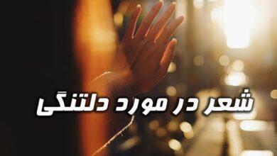 شعر در مورد دلتنگی | 110 شعر زیبا و جدید از شاعران ایرانی کوتاه و بلند