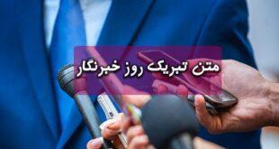 متن تبریک روز خبرنگار | 110 متن روز خبرنگار مبارک رسمی و ادبی جدید