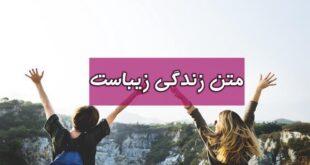 متن زندگی زیباست | 50 متن زیبا و انگیزشی در مورد زندگی زیباست