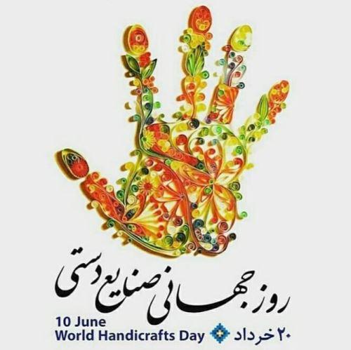 عکس نوشته و اشعار روز جهانی صنایع دستی