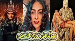 بیوگرافی جدید روژان ایرجی/ از حمام آب سرد تا عالیجناب سزار