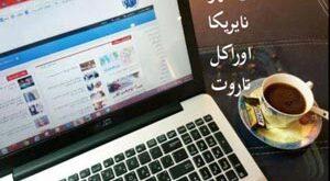 طالع بینی هفتگی تاروت کائنات و پیام اوراکل هفته 4 خرداد