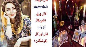 فال ورق عاشقانه تک نیت و طالع بینی قهوه هفته آخر خرداد