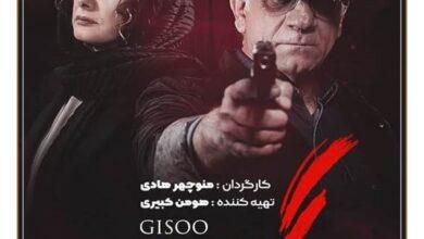دانلود قسمت هجدهم سریال گیسو | Gisoo Series E18 | با لینک مستقیم - مدیا98