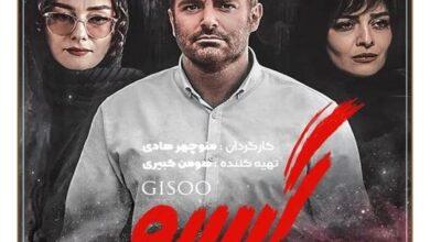دانلود قسمت آخر سریال گیسو | Gisoo Series E22 | با لینک مستقیم - مدیا98