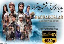 دانلود سریال بارباروس ها (شمشیر مدیترانه) | Barbaroslar: Akdeniz'in Kılıcı - مدیا98