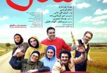 دانلود فیلم سینمایی تکخال | Tak-khal با لینک مستقیم - مدیا98