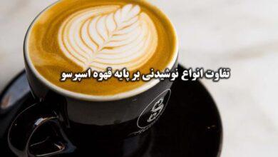 توضیحات کامل و تفاوت انواع نوشیدنی بر پایه قهوه اسپرسو