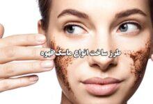 آموزش طرز ساخت انواع ماسک قهوه برای سلامت پوست و زیبایی