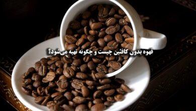 قهوه بدون کافئین چیست و چگونه تهیه میشود؟