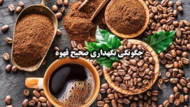 چگونگی نگهداری صحیح قهوه و قهوه دانه را بدانید