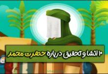 انشا در مورد حضرت محمد | 10 انشا و تحقیق در مورد زندگینامه و تولد حضرت محمد