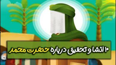 انشا در مورد حضرت محمد   10 انشا و تحقیق در مورد زندگینامه و تولد حضرت محمد