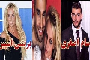 همسر سام اصغری، بریتنی اسپیرس با خبری عجیب جنجالی شد+ عکس