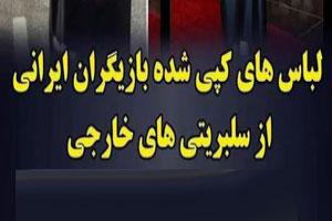 مدل لباس های کپی شده بایگران ایران از سلبریتی های هالیوودی