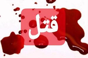 مرد ایرانی که همسرش را به طرز فجیعی خفه کرد