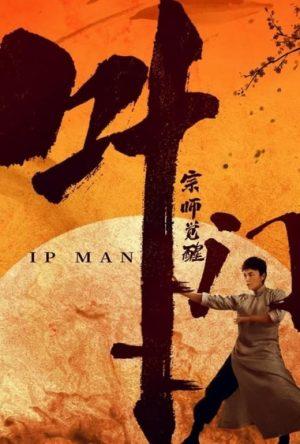دانلود فیلم IP Man: The Awakening Master 2021