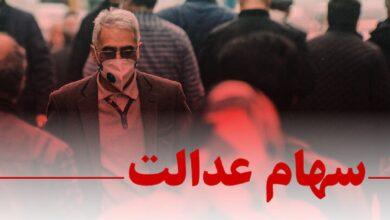 ارزش سهام عدالت امروز 18 مهر 1400