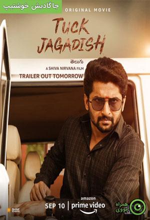 دانلود فیلم Tuck Jagadish 2021 جاگادیش خوشتیپ ❤️ با زیرنویس فارسی چسبیده